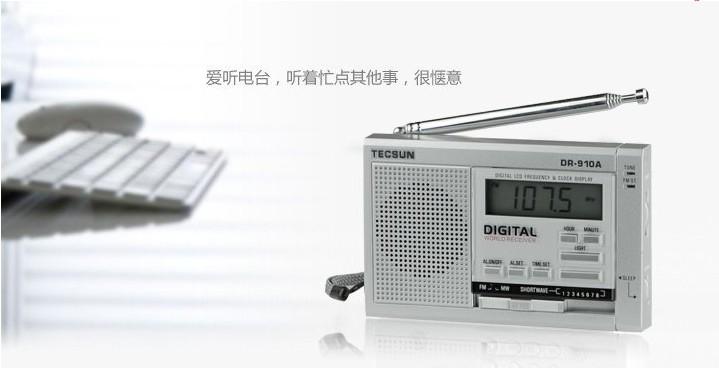 德生dr-910 考试专用收音机