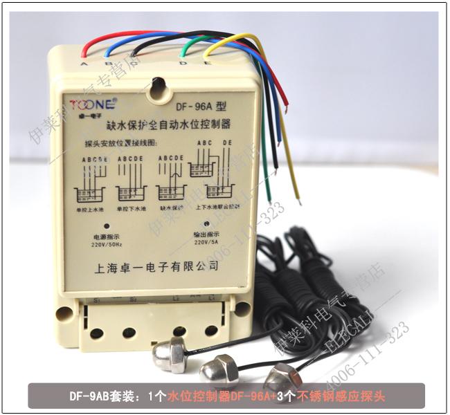 控制器/水塔水井水泵水池/液位继电器df-96a套装(套装加接触器(2500w