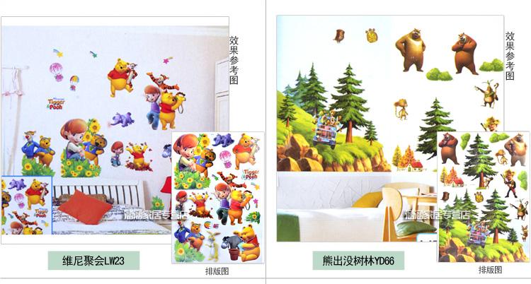 电视墙沙发墙贴纸贴 儿童房贴纸(熊出没树林yd66)