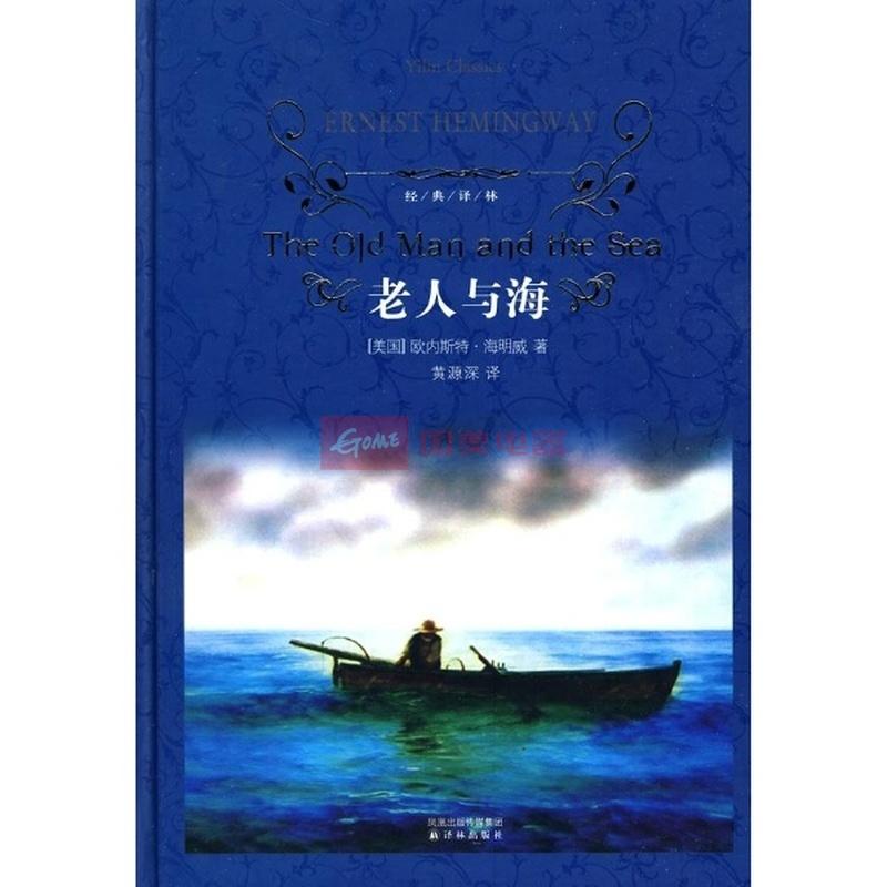 《老人与海》【摘要 书评