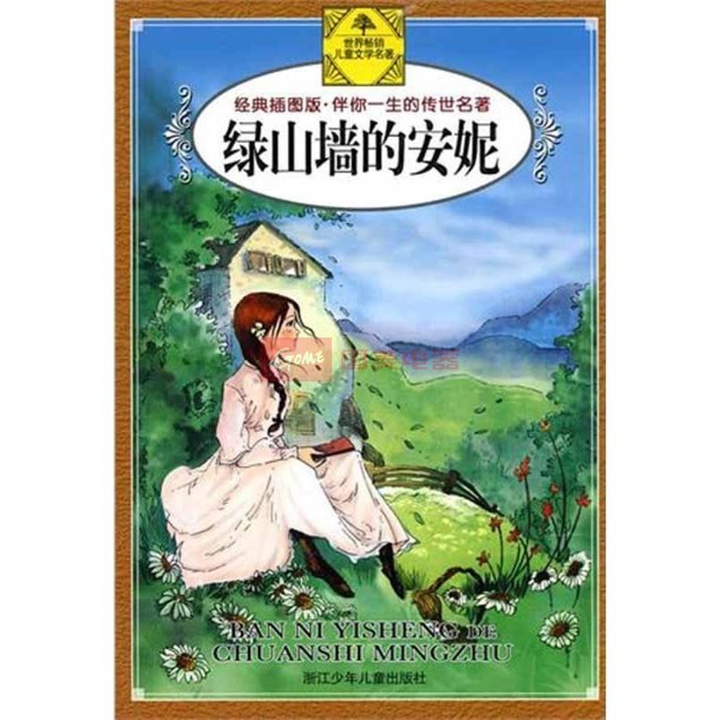 绿山墙的安妮在线阅读 绿山墙的安妮在线 绿山墙的安妮在线读