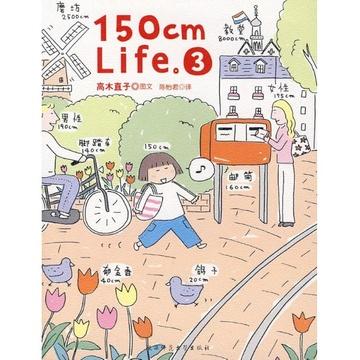 life(3)/高木直子》【摘要