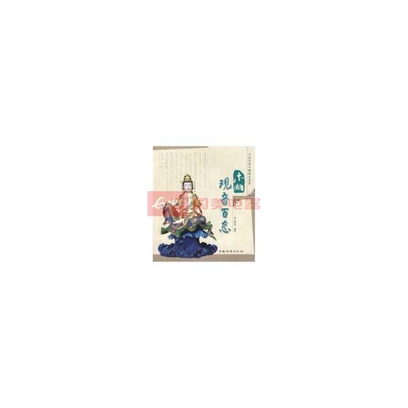 《木雕观音百态》(徐华铛)【简介|评价|摘要|在线