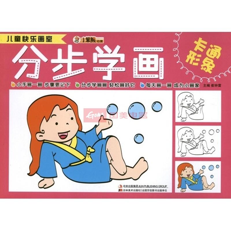 《儿童快乐画室-分步学画卡通形象》