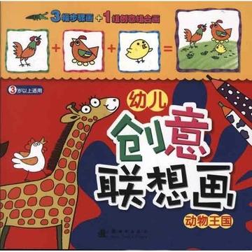 《幼儿创意联想画·动物王国》