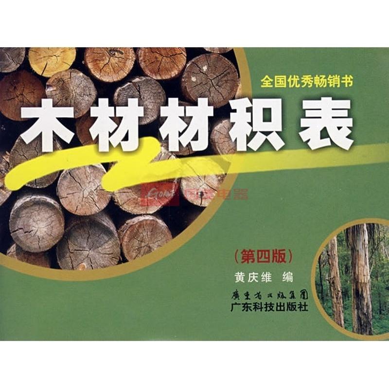 《木材材积表(第4版)》(黄庆维)【简介|评价|摘要|】