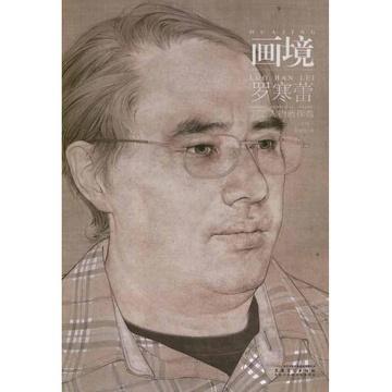 《罗寒蕾工笔人物画探微(第2版)》【摘要