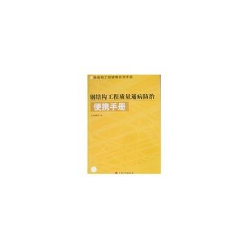《钢结构工程质量通病防治便携手册》【摘要