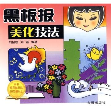 《黑板报美化技法》(刘金成)【摘要