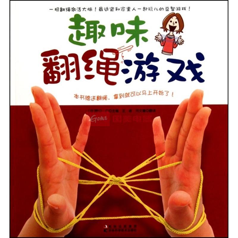 趣味翻绳游戏