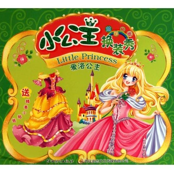 爱洛公主/小公主换装秀