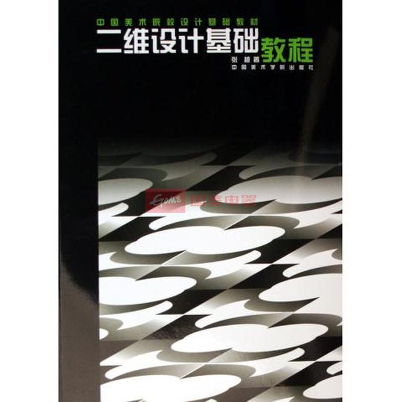 二维设计基础教程/中国美术院校设计基础教材