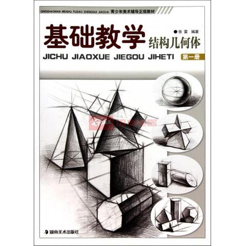《基础教学(第1册结构几何体青少年美术辅导正规教材)