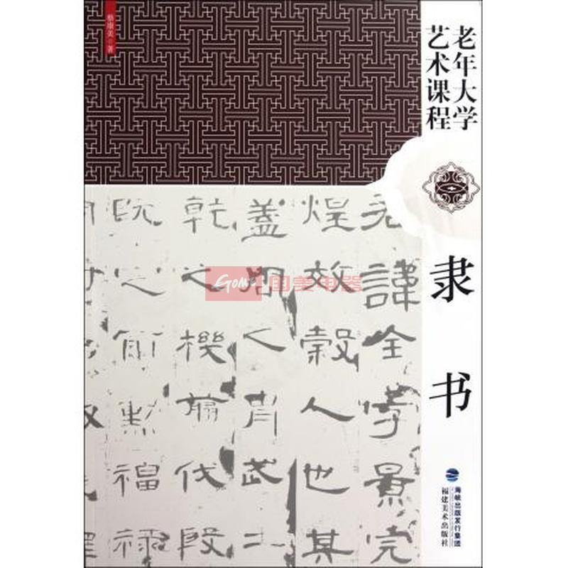 隶书(老年大学艺术课程)