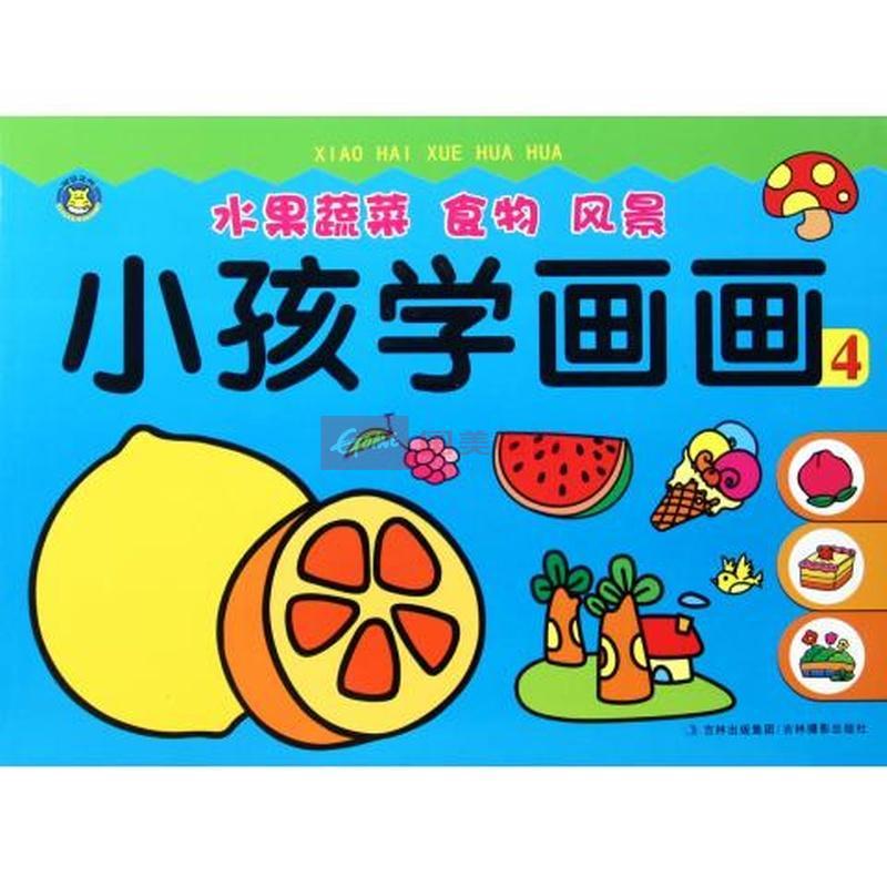 小孩学画画(4水果蔬菜食物风景)
