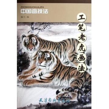 《工笔老虎画法/中国画技法》【摘要