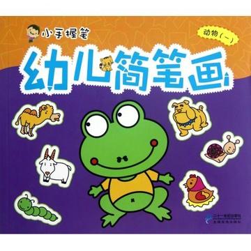 《动物(1)/小手握笔幼儿简笔画》【摘要