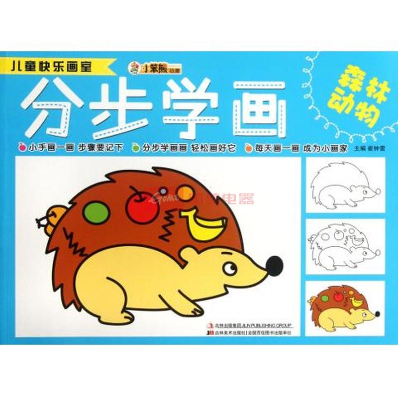 分步学画(森林动物)/儿童快乐画室