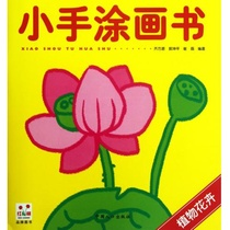 植物/小手握笔幼儿简笔画