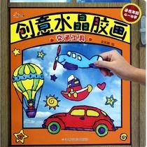 儿童简笔画·交通工具