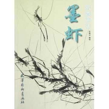 《墨虾写意画法》(叶晓山)【简介|评价|摘要|在线