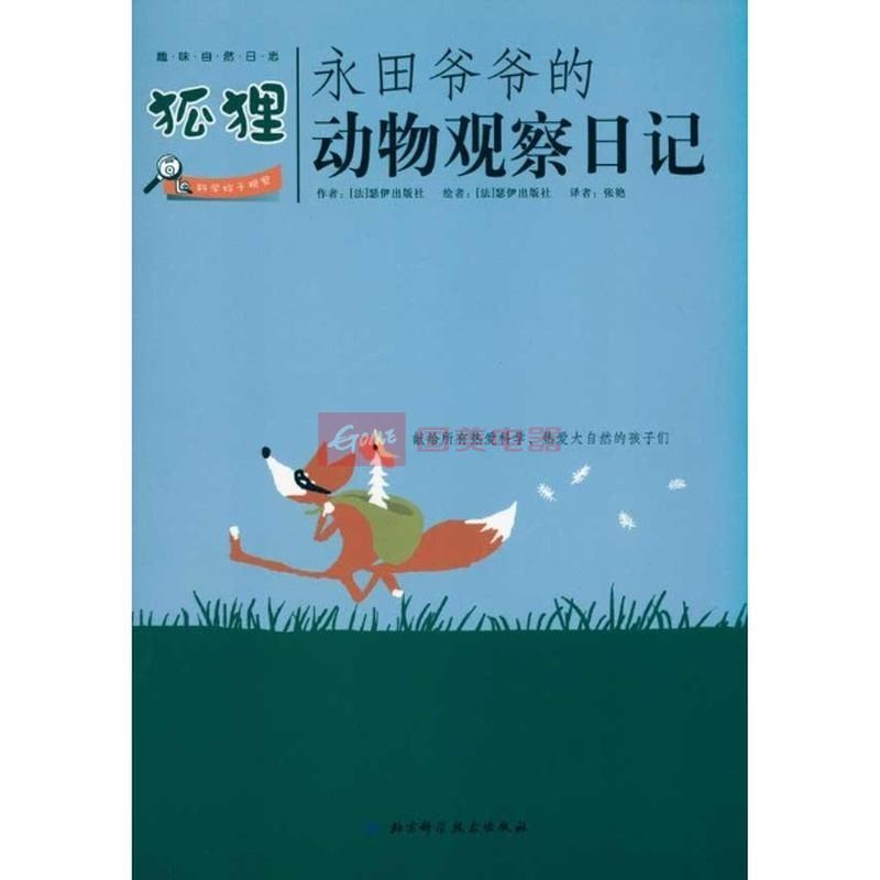 永田爷爷的动物观察日记--乌龟;