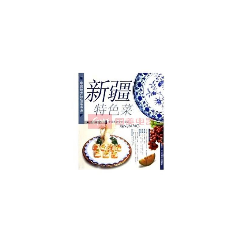 《新疆特色菜》(马渊)【简介|评价|摘要|在线阅读】