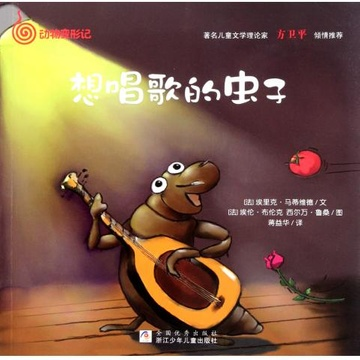 《想唱歌的虫子/动物变形记》()【简介|评价|摘要|】