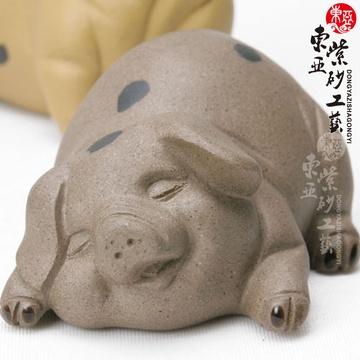 【爱壶人东亚紫砂】精品手工宜兴紫砂茶宠摆件茶具 小猪哼哼 欢天喜地