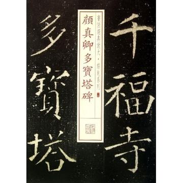《颜真卿多宝塔碑(19)》()【简介|评价|摘要|在线