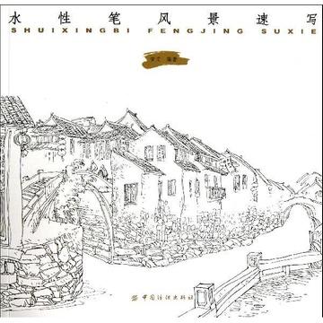 水性笔风景速写/黄艾