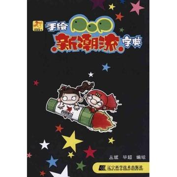 《手绘pop新潮流字典》()【简介|评价|摘要|在线阅读
