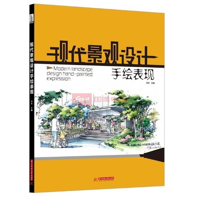 现代景观设计手绘表现图书