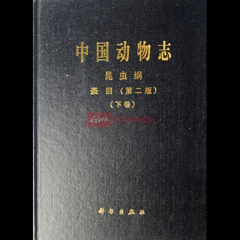 《中国动物志(昆虫纲蚤目上下)(精)》图片展示-国美