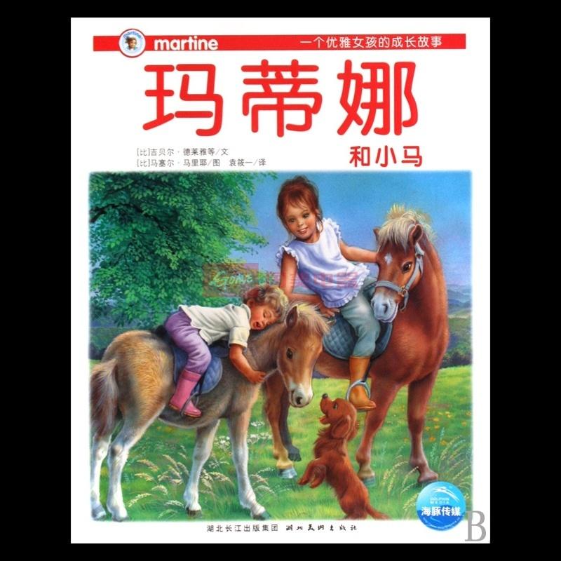 玛蒂娜和小马一个优雅女孩的成长故事图片 外