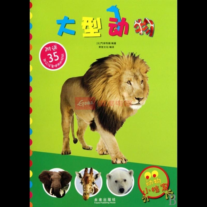 《大型动物/动物小档案》()【简介|评价|摘要|在线】