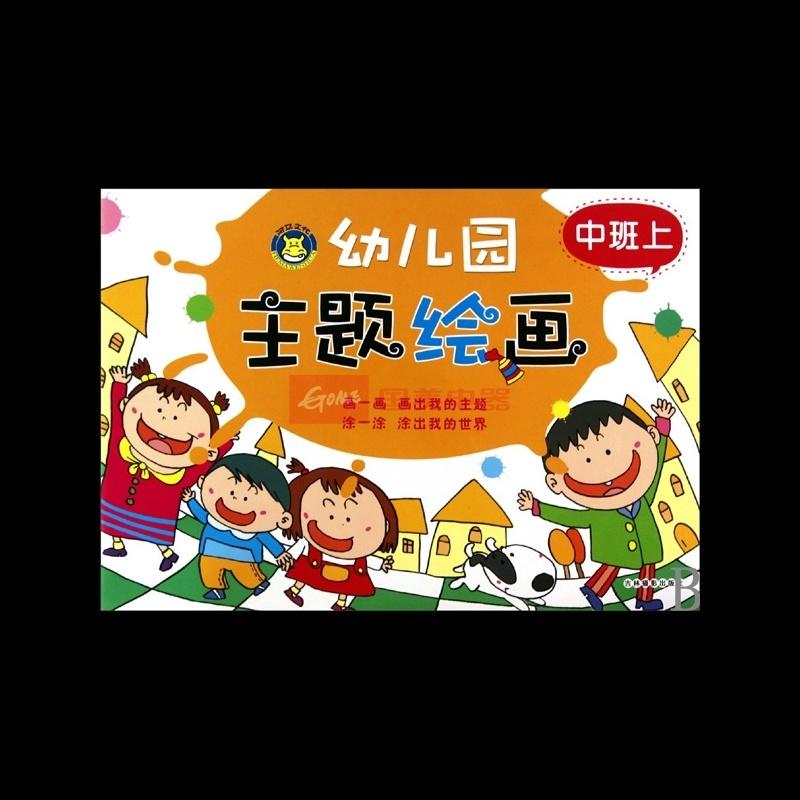 《幼儿园主题绘画(中班上)》()【简介|评价|摘要