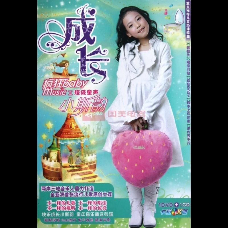 dvd+cd小斯韵成长超级童声 Ⅱ>(2碟装)