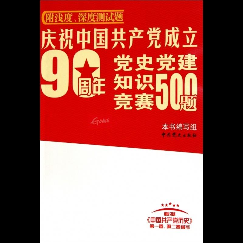 庆祝中国共产党成立90周年党史党建知识竞赛500题