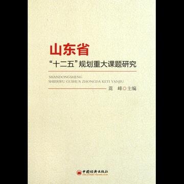 山东省十二五规划重大课题研究