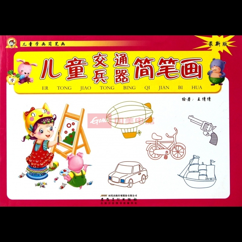 《儿童交通兵器简笔画(最新版)/儿童学画简笔画》()