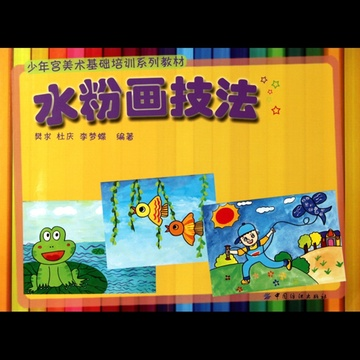 水粉画技法(少年宫美术基础培训系列教材)