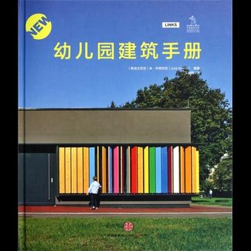 幼儿园建筑手册(精)