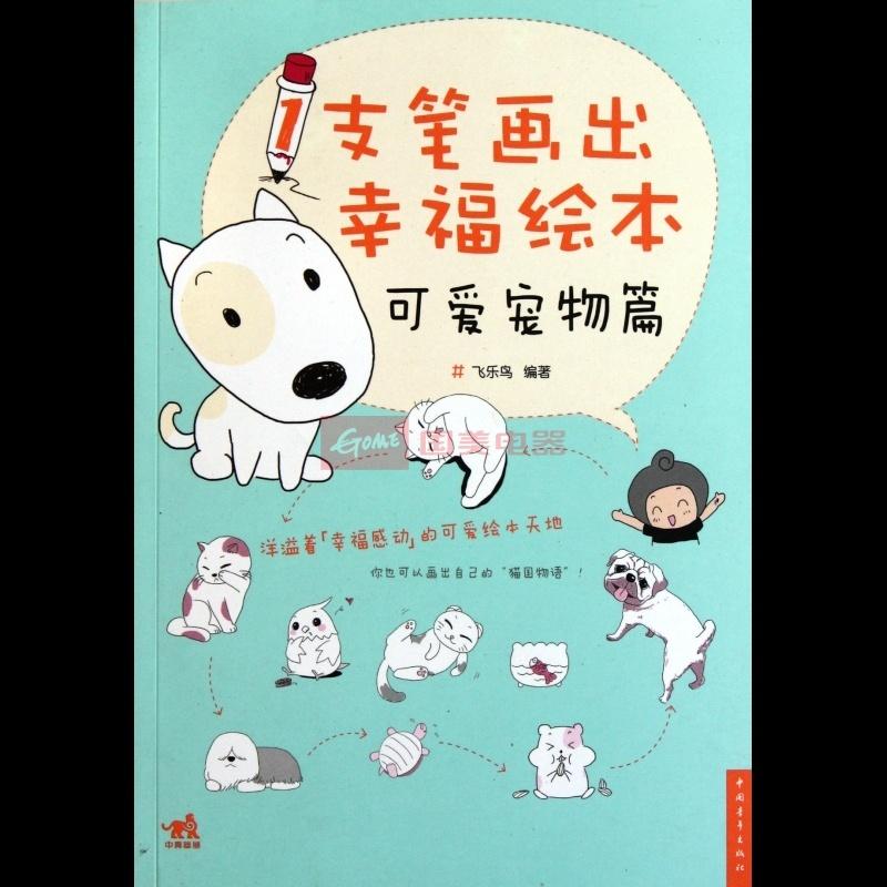 1支笔画出幸福绘本(可爱宠物篇)图书