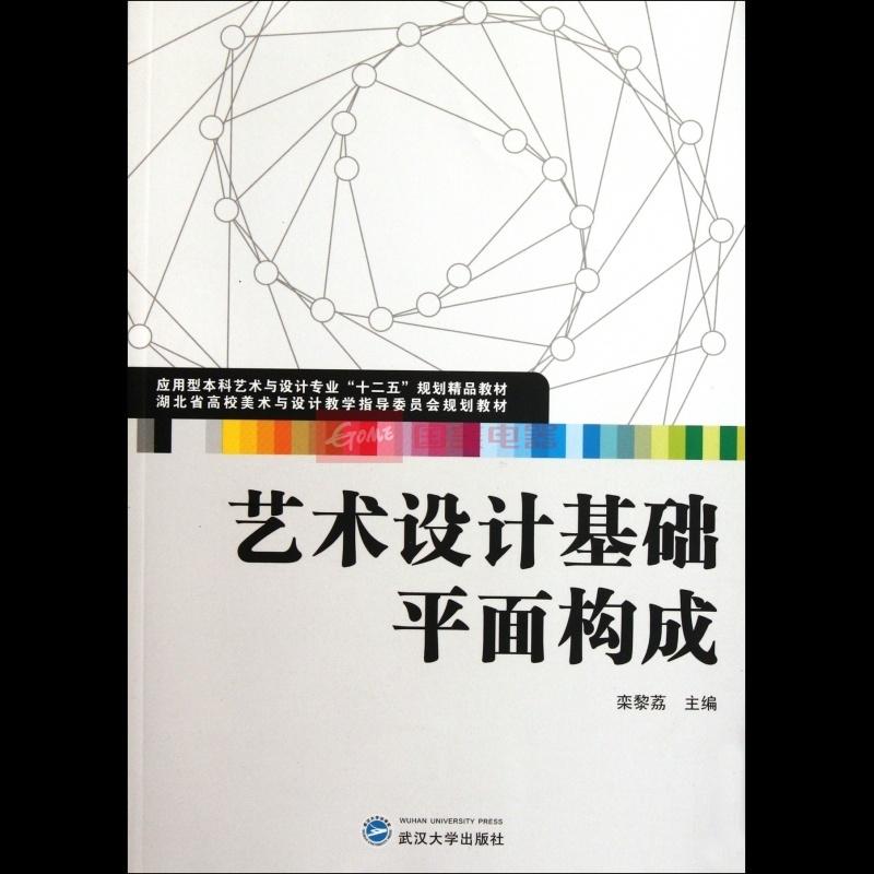 《艺术设计基础(平面构成湖北省高校美术与设计