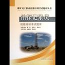 煤矿质量标准化题库