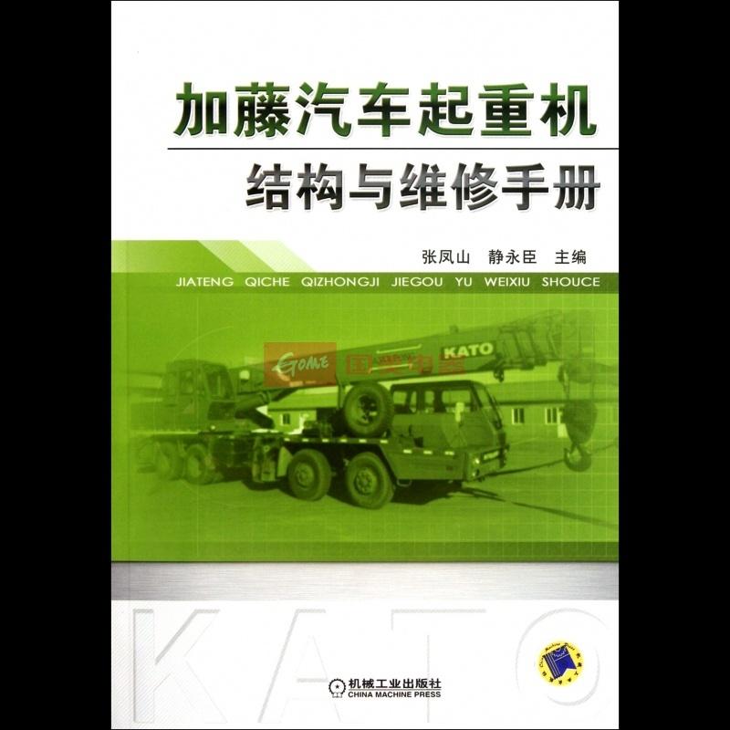 《加藤汽车起重机结构与维修手册》()【简介|评价