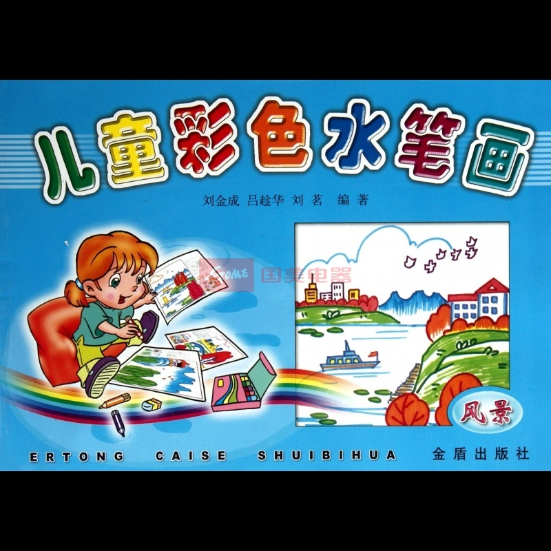 儿童彩色水笔画(风景)