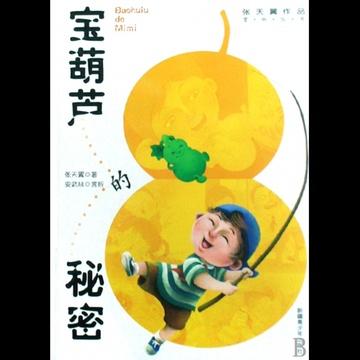 宝葫芦的秘密/张天翼作品赏析丛书