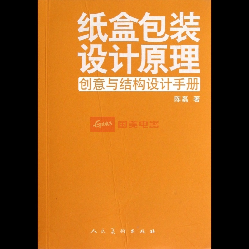 纸盒包装设计原理(创意与结构设计手册)